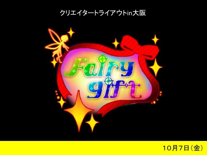 FairyGift