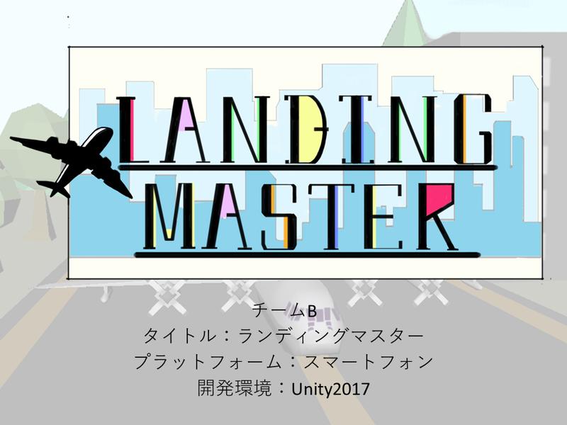 Landing Master