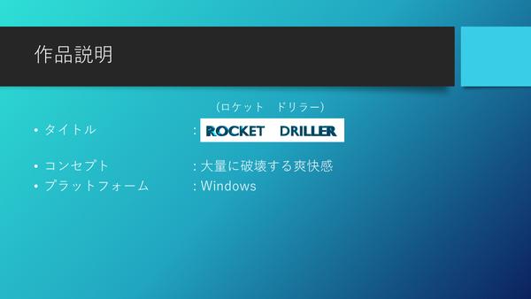 Rocket Driller